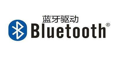 bluetooth驱动程序_蓝牙驱动软件下载_蓝牙万能驱动下载