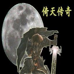 魔兽倚天传奇六界篇