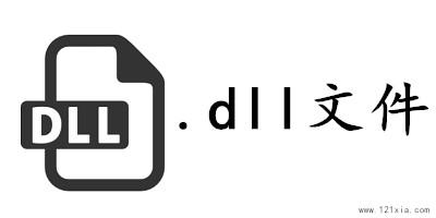 .dll文件