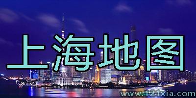 上海地�D