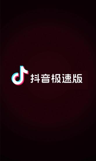 抖音极速版app v11.8.0 安卓最新版 图1