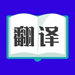 翻譯大師手機版