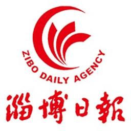 淄博日报电子版