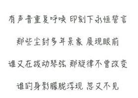 华康翩翩体字体官方版 电脑版 图0