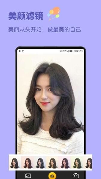 发型设计与脸型搭配app v1.1.0 安卓版 图1