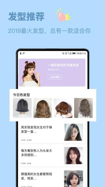 发型设计与脸型搭配软件