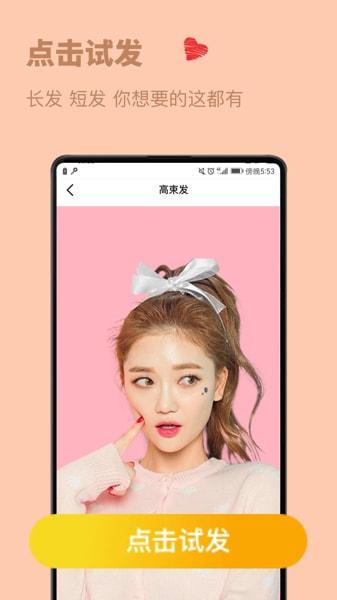 发型设计与脸型搭配app v1.1.0 安卓版 图2