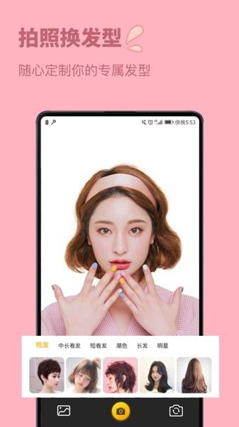 发型设计与脸型搭配app v1.1.0 安卓版 图3