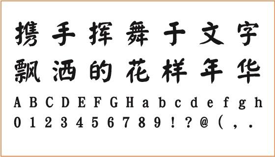 华康正颜楷体字体