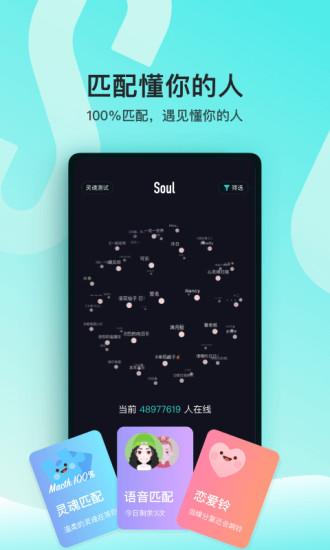 soul手机版 v3.52.0 安卓版 图0