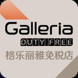 格乐丽雅免税店app