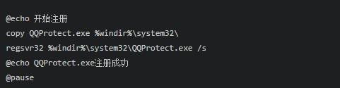 qqprotect.exe文件