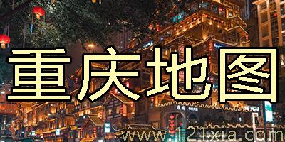 重庆地图区县地图_重庆全城地图_重庆地图辖区地图