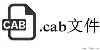 .cab文件