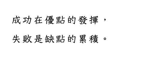 华康铁线龙门w3字体 官方版 图0