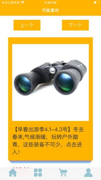 远清望远镜app苹果