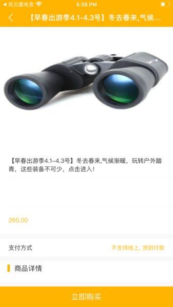 远清望远镜ios版 v1.0.0 iphone版 图2