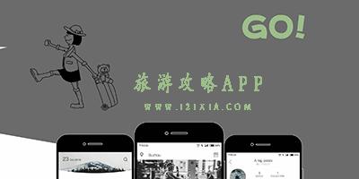 旅游攻略app