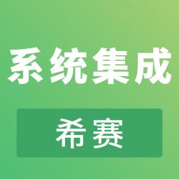 系统集成项目管理工程师app
