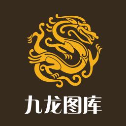 九龙图库app
