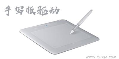 万能手写板驱动下载_手写板驱动软件_手写板驱动程序