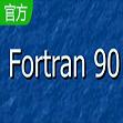 fortran编译器