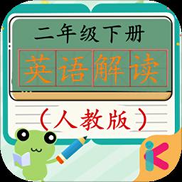 二年級英語人教版app