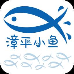 漳平小魚網手機版