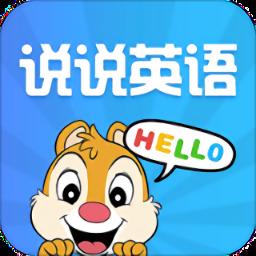 說說英語app
