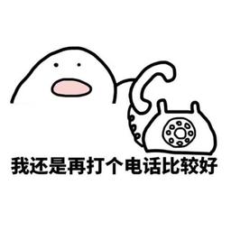 打電話表情包無字原圖