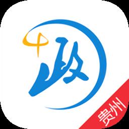 貴州政務服務app