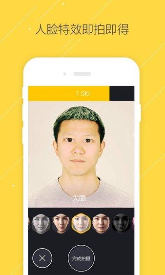 变脸王app v1.1 安卓版 图0
