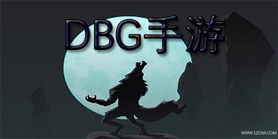dbg手游