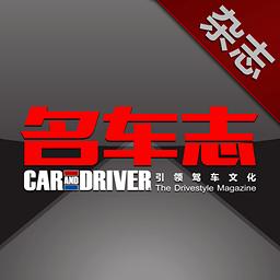 名车志app
