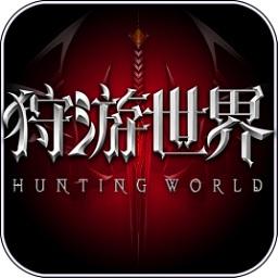 狩游世界官方版