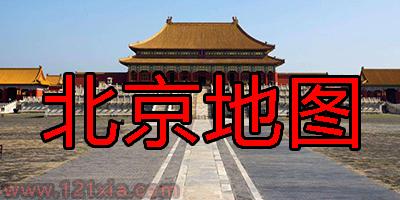北京地�D