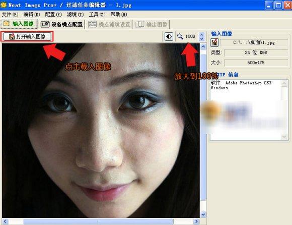neat image汉化中文版 v8.5.1.0 官方版 图0