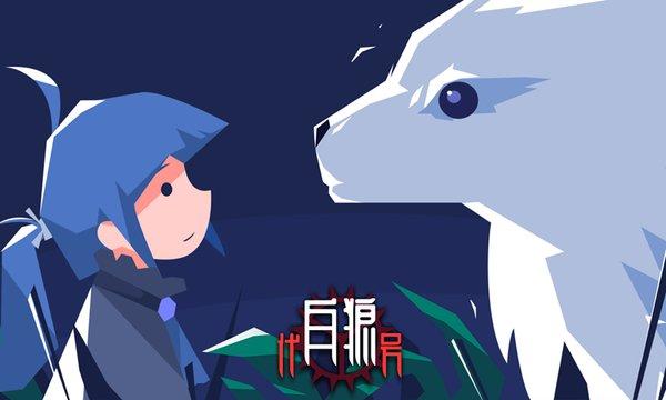 代号白狼手游 v1.0 安卓预约版 图0