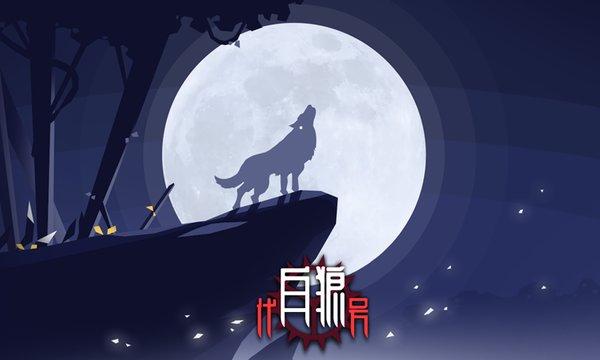 代号白狼手游 v1.0 安卓预约版 图2