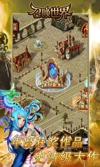 召唤世界游戏 v1.0.61 安卓版 图0