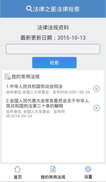 法律之星app v2.0 安卓版 �D1