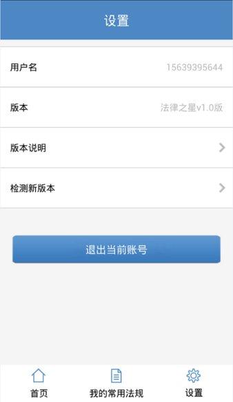 法律之星app v2.0 安卓版 �D0