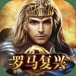 帝国时代之罗马复兴游戏