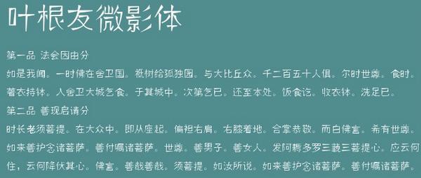 叶根友微影字体 官方版 图0