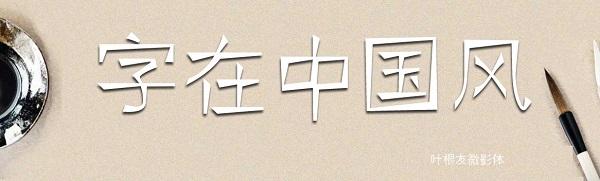 叶根友微影ttf
