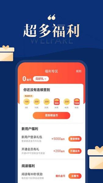 搜狗免费小说app v2.6.00 安卓版 图2
