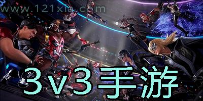 3v3手游