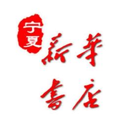 宁夏新华书店官方版
