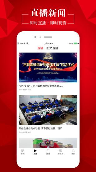 彩练新闻app v3.15.7 安卓版 图2