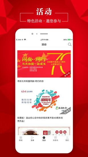 彩练新闻app v3.15.7 安卓版 图1